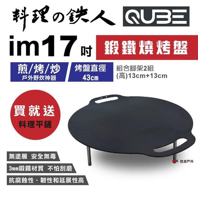 【QUBE】料理鐵人lm 17煎烤盤(悠遊戶外)