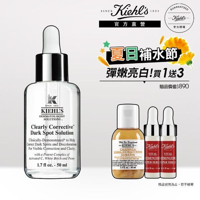 【Kiehl's 契爾氏】激光極淨白淡斑精華50ml 大瓶裝(0717一日限定)