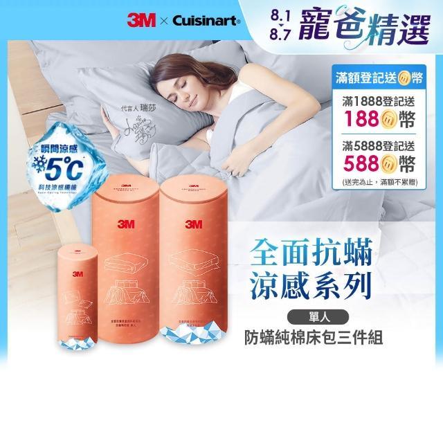 【3M】全面抗蹣涼感系列-兩用被床包枕套三件組(單人涼感床包套+單人兩用被+涼感枕套)