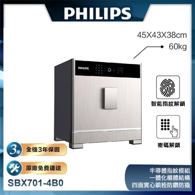 【Philips 飛利浦】SBX701保險櫃4B0(含安裝三年保固)
