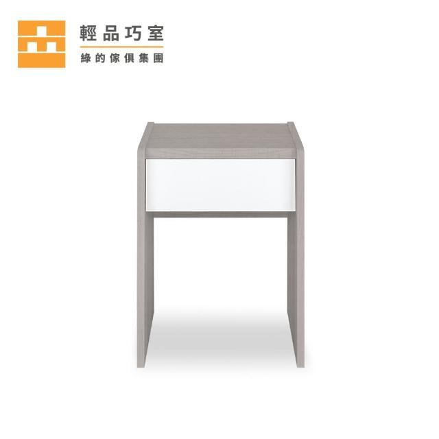 【輕品巧室-綠的傢俱集團】積木系列麻紗灰桌體-簡約小邊桌(邊桌/收納桌)