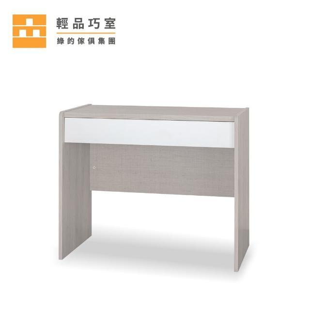 【輕品巧室-綠的傢俱集團】積木系列麻紗灰桌體-簡約書桌(書桌/電腦桌)