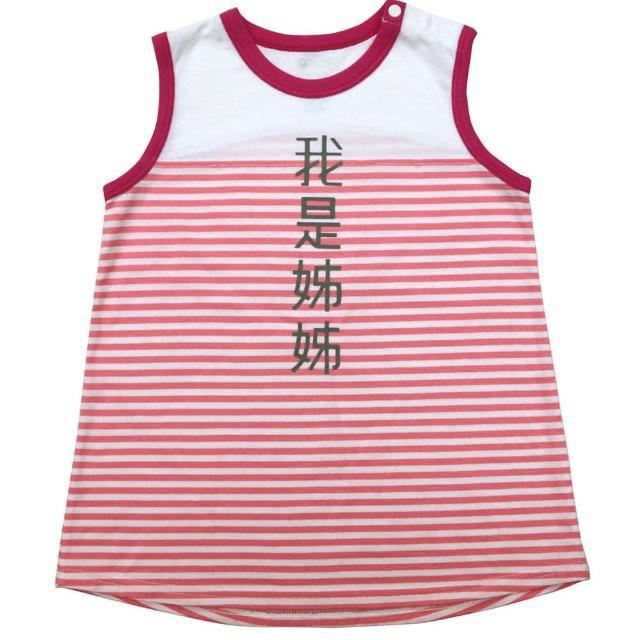 【goomi】台灣第一文創童裝 - 我是姊姊 拼接無袖背心(我是系列)