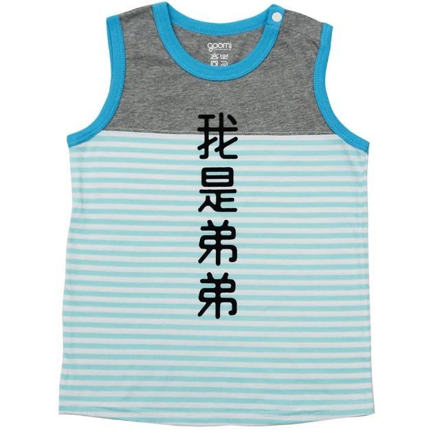 【goomi】台灣第一文創童裝 - 我是弟弟 拼接無袖背心(我是系列-共2色)