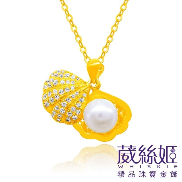 【葳絲姬金飾】9999純黃金項鍊 晶鑽貝殼-1.37錢±5厘