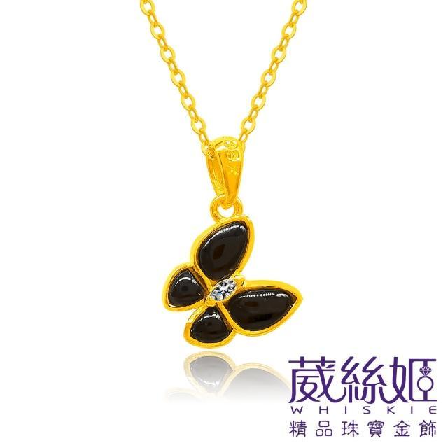 【葳絲姬金飾】9999純黃金項鍊 晶鑽黑蝴蝶-0.85錢±5厘