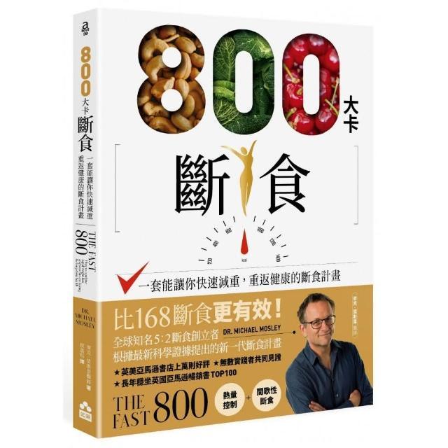 800大卡斷食:一套能讓你快速減重、重返健康的斷食計畫