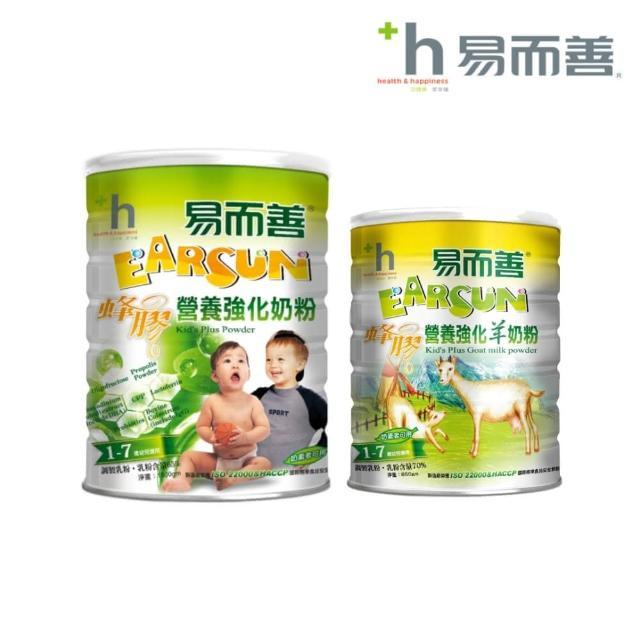 【易而善】蜂膠幼兒營養強化奶粉 2 罐組(強化羊奶粉+強化牛奶粉)