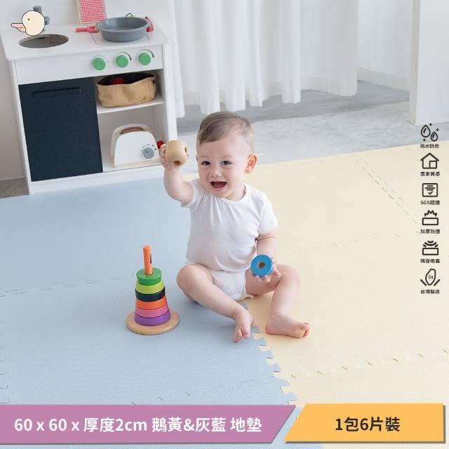 【PatoPato】嬰幼兒專用馬卡龍64*64*2cm雙色地墊/鵝黃灰藍(一包6片/內含清潔液隨身瓶30ml*1瓶/款式隨機)