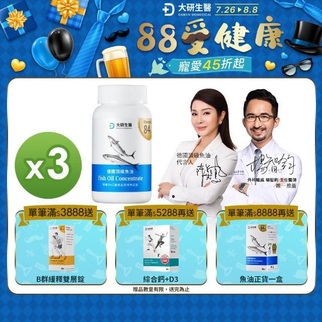 【大研生醫】omega-3 84%德國頂級魚油3入組(60粒/盒)