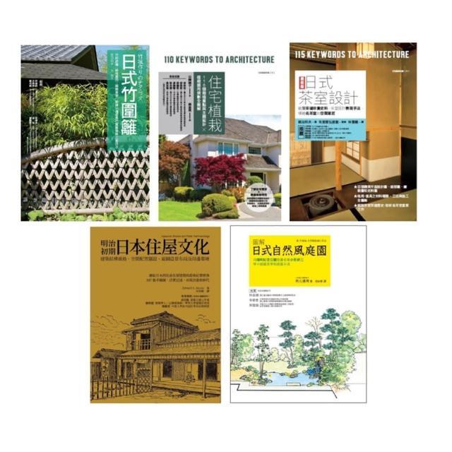 日式庭園茶室設計套書(共五冊):住宅植栽+日式茶室設計+明治初期日本住屋文化+日式竹圍籬+日式自然風