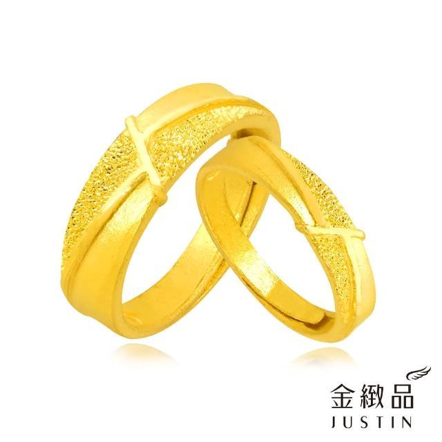 【金緻品】黃金對戒 相伴一生 1.92錢(男女對戒 黃金戒指 9999純金 情人 結婚金飾)
