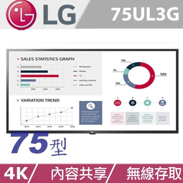 【LG 樂金】LG 75型商用顯示器 75UL3G+LG SuperSign CMS(LG SuperSign CMS軟體)
