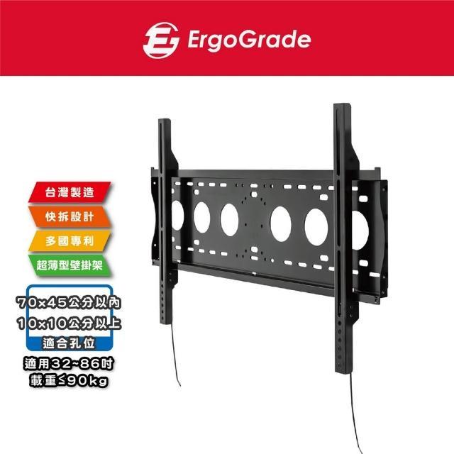 【ErgoGrade】32-86吋萬用快拆式電視壁掛架 EGLS6540(壁掛架/電腦螢幕架/長臂/旋臂架/桌上型支架)