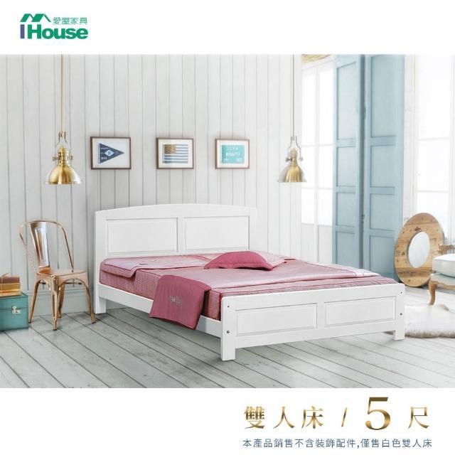 【IHouse】歌麗雅 5尺白色雙人床