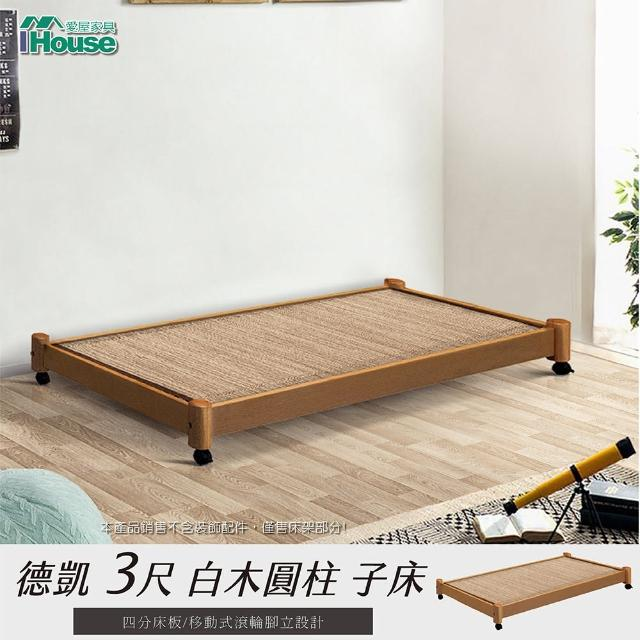 【IHouse】德凱 白木3尺子床