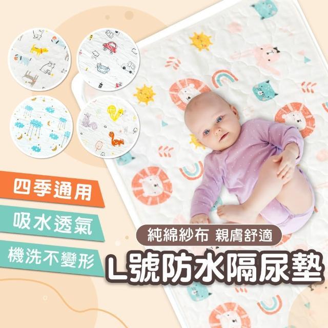【培婗PeNi】四層透氣防水隔尿墊-L碼(紗布防水隔尿墊/寶寶尿布墊/護理墊/生理墊/產褥墊)
