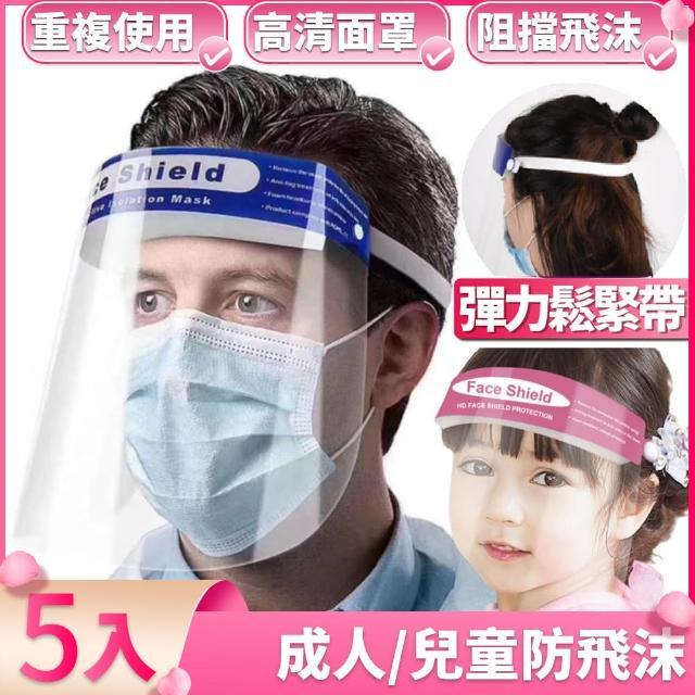 【I.Dear】成人兒童皆可防飛沫噴濺防霧專用頭戴式防護面罩檔板(超值五入組/防疫面罩)