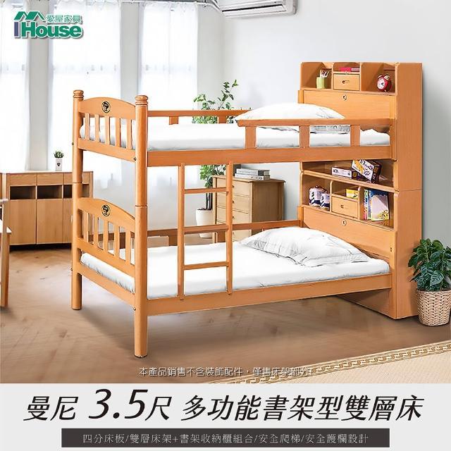 【IHouse】曼尼 白木3.5尺多功能書架型雙層床