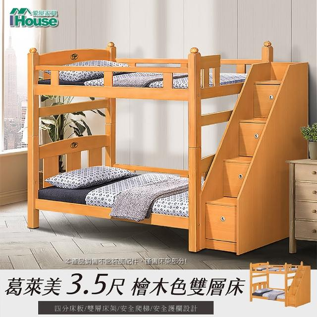 【IHouse】葛萊美 3.5尺檜木色雙層床