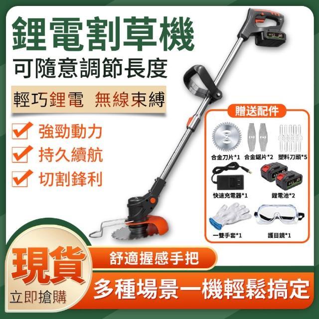 鋰電無線割草機 36V豪華款10000mA兩電(園林修草機/多功能充電式割草機/超強續航)