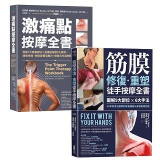 終結疼痛按摩全書(2冊套書)