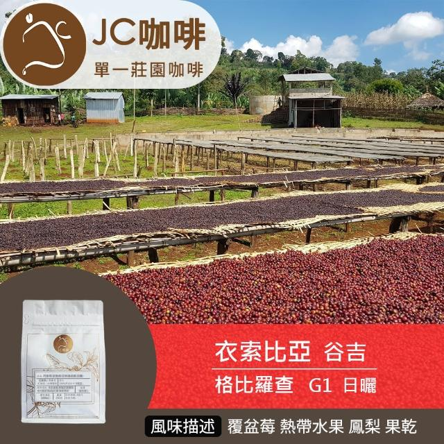 【JC咖啡】咖啡豆 - 衣索比亞 谷吉 格比羅查 G1 日曬 - 半磅(230克/包--加贈莊園濾掛1入)