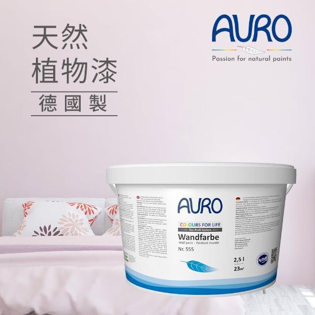 【AURO】天然植物漆 旋轉木馬1L(來自小麥與玉米 與momo聯名 雲彩漂流系列 零VOC、100%天然成分)