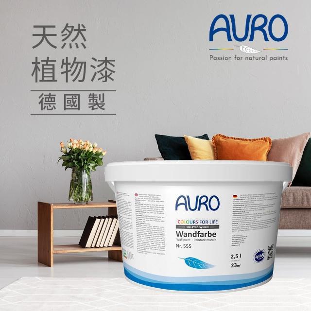 【AURO】天然植物漆 侘寂之詩1L(來自小麥與玉米 與momo聯名 雲彩漂流系列 零VOC、100%天然成分)