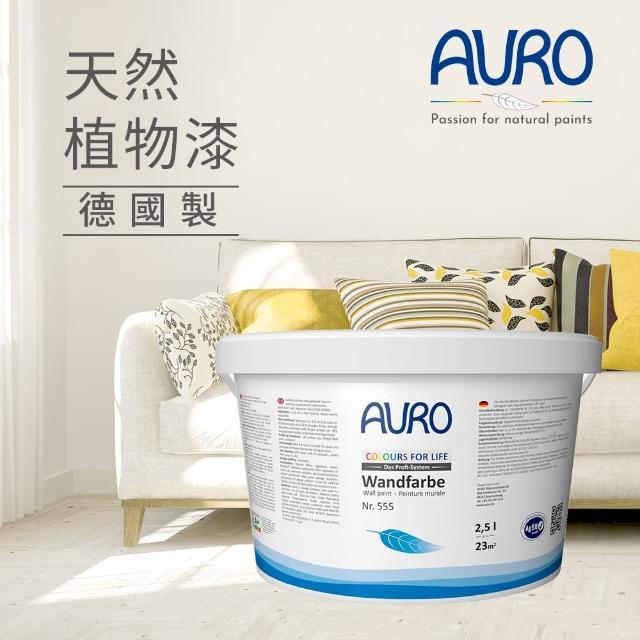 【AURO】天然植物漆 純淨初雪1L(來自小麥與玉米 與momo聯名 雲彩漂流系列 零VOC、100%天然成分)