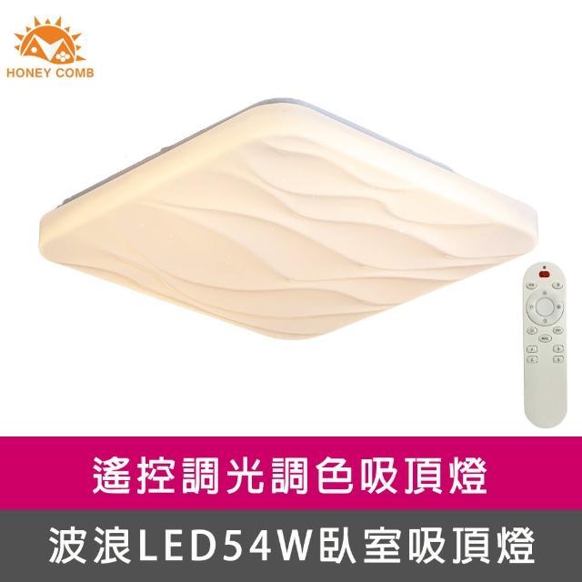 【Honey Comb】方形波浪LED54W遙控調光調色臥室吸頂燈(V2072C54)