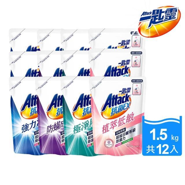 【一匙靈】ATTACK 抗菌EX強力消臭/極淨除垢洗衣精補充包(1.5kgx12包)