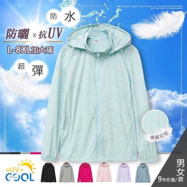 【比爾購服飾】SGS機能涼感暗紋速乾防曬連帽外套 女款 4色 L-3XL碼(涼感防曬外套、防潑水、輕薄)