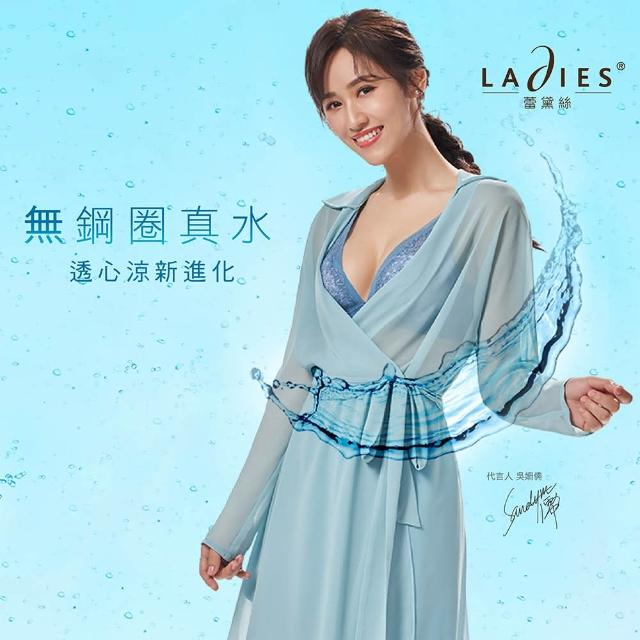 【Ladies 蕾黛絲】透心涼無鋼圈真水 D罩杯內衣(蘇打冰心藍)