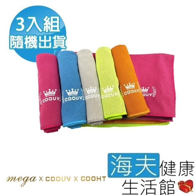 【海夫健康生活館】MEGA COOUV 高效冷卻 雙面冰涼巾 3包裝(UV-002)