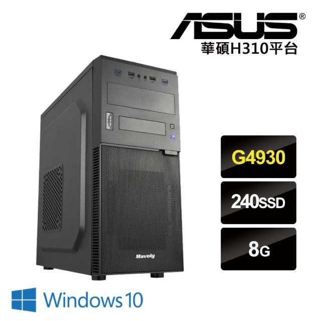 【華碩平台】雙核{戀愛8度W}Win10效能電腦(G4930/8G/240G_SSD)