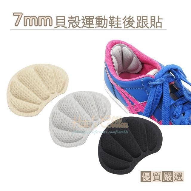 【糊塗鞋匠】F44 7mm貝殼運動鞋後跟貼(5雙)