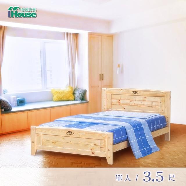 【IHouse】百松 北歐松木3.5尺單人床