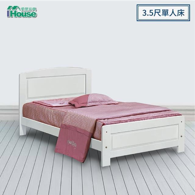 【IHouse】歌麗雅 3.5尺白色單人床