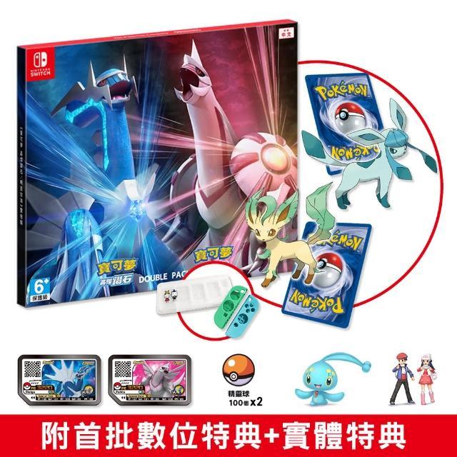 【Nintendo 任天堂】預購11/19發售★Switch 寶可夢 晶燦鑽石+明亮珍珠 雙重包 中文版(贈卡夾盒+矽膠套)