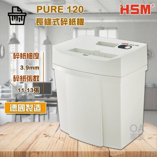 【HSM】Pure 120德國原裝長條式碎紙機(碎紙細度:3.9mm)