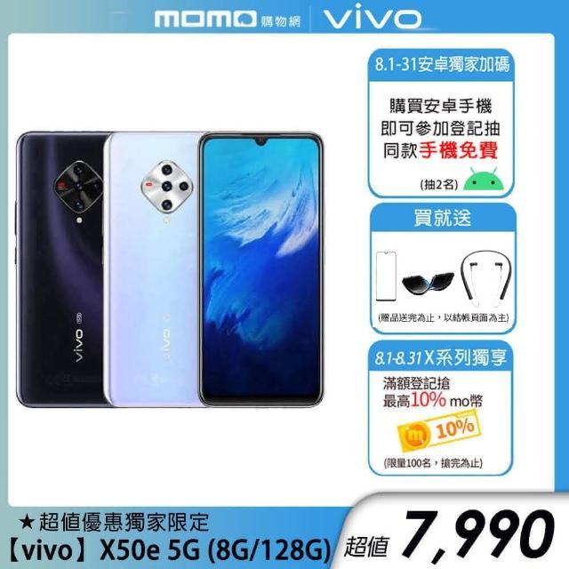 超值空壓殼貼組【vivo】X50e 5G(8G/128G)