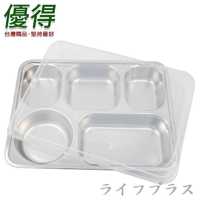 優得304不鏽鋼輕食餐盤-5格-附蓋-1組入
