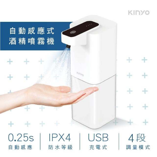 【KINYO】自動感應式酒精噴霧機(KFD-3150)