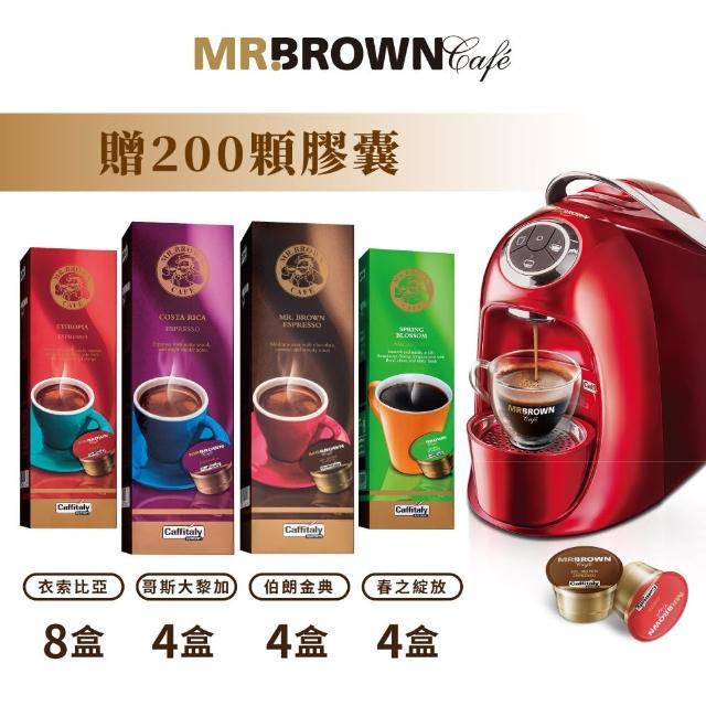 【伯朗咖啡】20盒膠囊送機器超值組