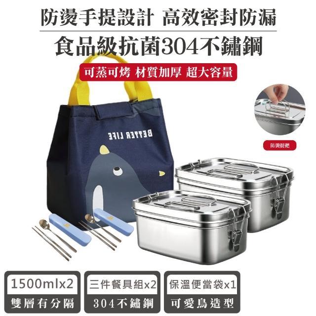 【QHL 酷奇】304不鏽鋼雙層大容量便當盒-1500ML兩入組(搭配304不鏽鋼餐具組2套 保溫提袋1入)