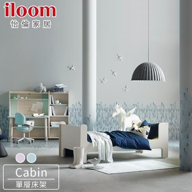 【iloom 怡倫家居】Cabin 單層床架 2色可選(兒童床架 兒童床具)