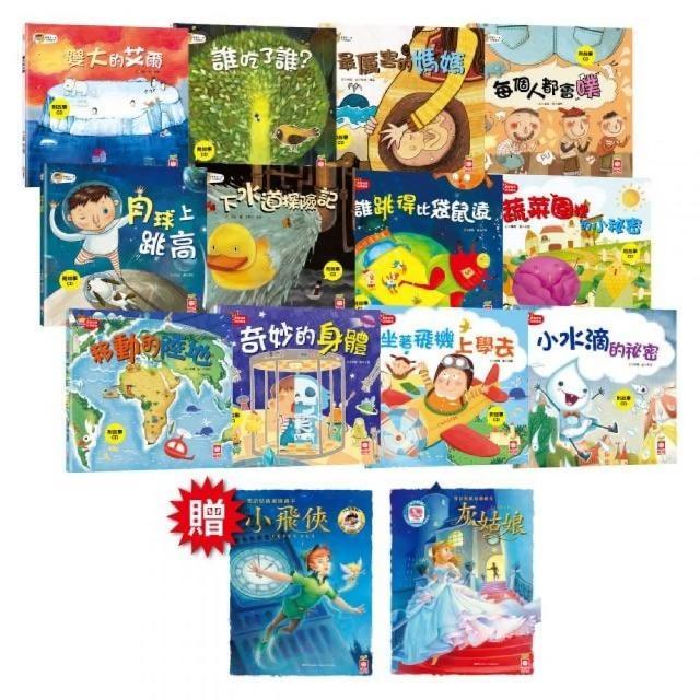 這就是科學:解答孩子生活中常問的科學知識繪本12書12CD(限量加贈:雙語貼紙遊戲繪本2本)