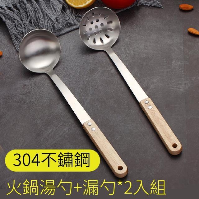 【良居生活】2入組-火鍋鍋物湯勺+漏勺食品級304不鏽鋼木柄手把 防燙 過濾網篩