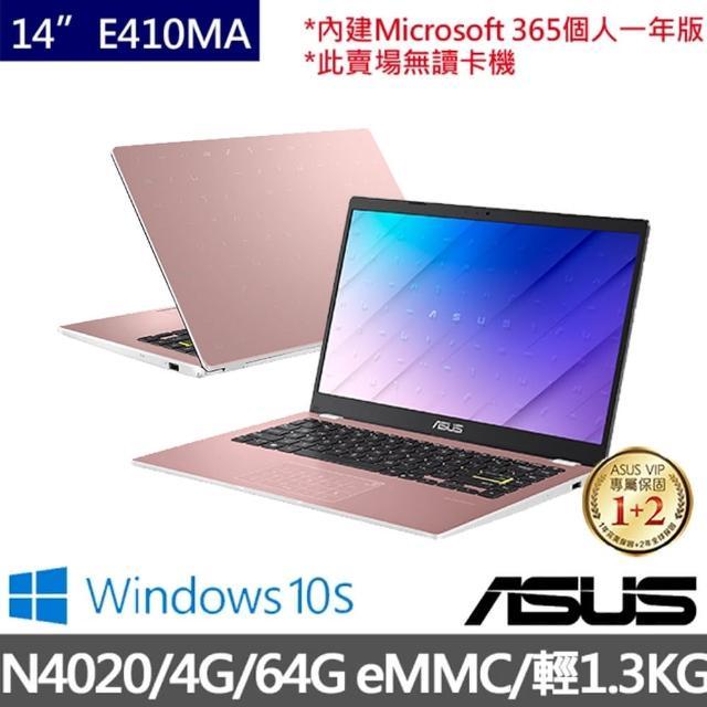【ASUS 華碩】E410MA 14吋輕薄窄邊框筆電(N4020/4G/64G/W10 S)